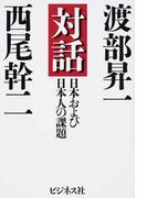 対話 日本および日本人の課題