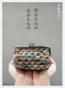 斉藤謠子の手のひらのたからもの パッチワークで作る愛しの小ものたち
