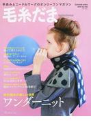 毛糸だま Vol.180(2018冬号) ワンダーニット (Let's knit series)