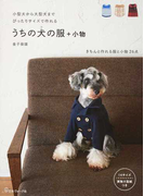 うちの犬の服+小物 小型犬から大型犬までぴったりサイズで作れる きちんと作れる服と小物26点