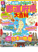るるぶ地図でよくわかる都道府県大百科 旅行気分でページをめくって楽しくおぼえる日本の地理