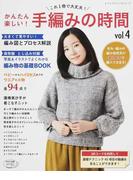 かんたん楽しい!手編みの時間 これ1冊で大丈夫! vol.4 (レディブティックシリーズ)