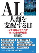 AIが人類を支配する日 人工知能がもたらす8つの未来予想図