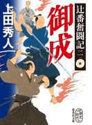 御成 (集英社文庫 歴史時代 辻番奮闘記)