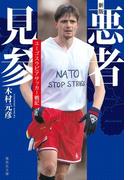 悪者見参 ユーゴスラビアサッカー戦記 新版 (集英社文庫)