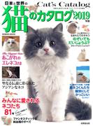 日本と世界の猫のカタログ 2019年版 (SEIBIDO MOOK)