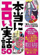 本当にエロい実話50 「裏モノJAPAN」読者投稿傑作選 (鉄人文庫)