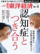 週刊東洋経済2018年10月13日号