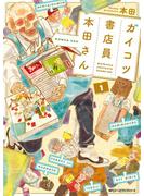 ガイコツ書店員 本田さん 1【期間限定 無料お試し版】(MFC ジーンピクシブシリーズ)