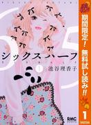 シックス ハーフ【期間限定無料】 1(りぼんマスコットコミックスDIGITAL)