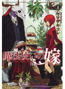 【試し読み増量版】魔法使いの嫁(1)(BLADE COMICS(ブレイドコミックス))