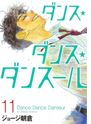 ダンス★ダンス★ダンスール 11 (ビッグコミックス スピリッツ)