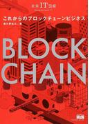これからのブロックチェーンビジネス (未来IT図解)