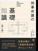 刑事弁護の基礎知識 第2版