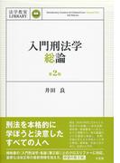 入門刑法学・総論 第2版 (法学教室LIBRARY)