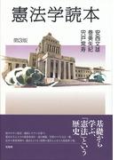 憲法学読本 第3版