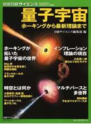 量子宇宙 (別冊日経サイエンス)