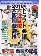 2018年ドラフト会議大注目校大阪桐蔭高校 高校野球の歴史はこうして塗り替えられた! (DIA Collection)