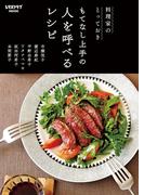 料理家のとっておき もてなし上手の人を呼べるレシピ (レタスクラブMOOK)