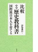 比較中学歴史教科書 国際派日本人を育てる