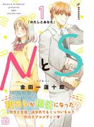 【期間限定 無料】NとS プチデザ(1)