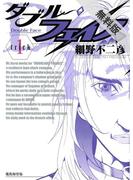 【期間限定 無料お試し版】ダブル・フェイス 1(ビッグコミックス)
