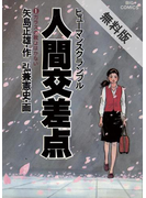 【期間限定 無料お試し版】人間交差点 1(ビッグコミックス)