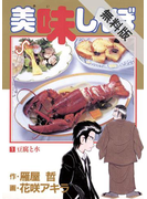 【期間限定 無料お試し版】美味しんぼ 1(ビッグコミックス)