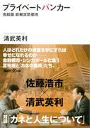 プライベートバンカー 節税攻防都市 完結版 (講談社+α文庫)