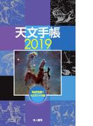 天文手帳 2019
