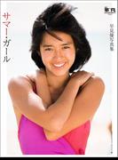 月刊平凡 GOLDEN BEST!! Vol.3 早見優写真集 サマー・ガール 電子特別版