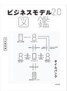 【期間限定価格】ビジネスモデル2.0図鑑