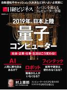 2019年、日本上陸量子コンピューター 社会・企業・仕事・生活はこう変わる! (日経BPムック 日経ビジネス)