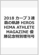 2018 カープ3連覇の軌跡 HIROSHIMA ATHLETE MAGAZINE 優勝記念特別増刊号