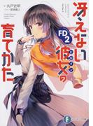 冴えない彼女の育てかたFD 2 (富士見ファンタジア文庫)