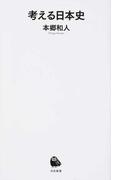 考える日本史 (河出新書)