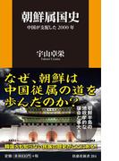 朝鮮属国史 中国が支配した2000年 (扶桑社新書)