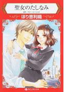 聖女のたしなみ (ハーレクインコミックス)