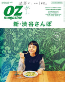 OZmagazine 2018年11月号 No.559