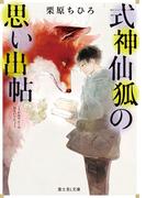 【期間限定価格】式神仙狐の思い出帖