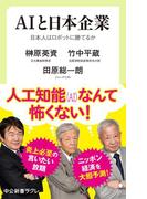 AIと日本企業 日本人はロボットに勝てるか