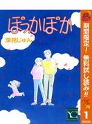ぽっかぽか【期間限定無料】 1(クイーンズコミックスDIGITAL)