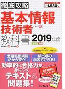 基本情報技術者教科書 2019年度 (徹底攻略)