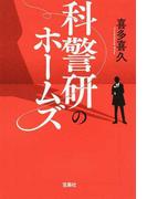 科警研のホームズ (宝島社文庫 このミス大賞)