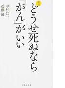 どうせ死ぬなら「がん」がいい 新版 (宝島社新書)