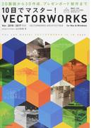 10日でマスター!VECTORWORKS Ver.2018/2017対応 2D製図から3D作成、プレゼンボード制作まで