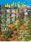【期間限定価格】月刊山と溪谷 2018年11月号【デジタル(電子)版】