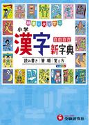 小学漢字新字典 自由自在 辞書+αで学ぶ 読み書き|筆順|覚え方 3訂版