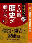 NHKその時歴史が動いた デジタルコミック版 1 信長・秀吉・家康編 秋マン!!特別版(ヤングジャンプコミックスDIGITAL)