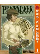 PEACE MAKER【期間限定無料】 1(ヤングジャンプコミックスDIGITAL)